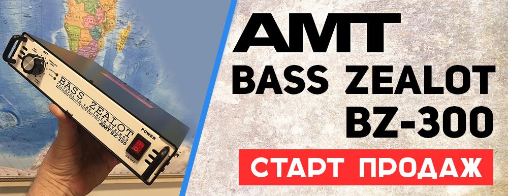 AMT Bass ZEALOT BZ-300 - Старт продаж!