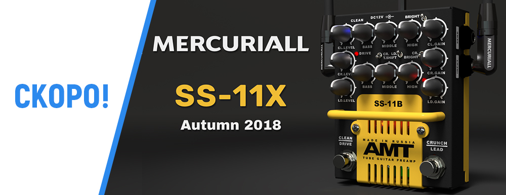 SS-11X от Mercuriall Audio