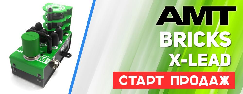 Долгожданный старт продаж преампов AMT BRICKS Х-Lead!