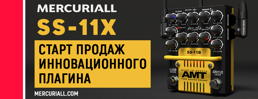 СТАРТ ПРОДАЖ: плагин SS-11X от Mercuriall Audio