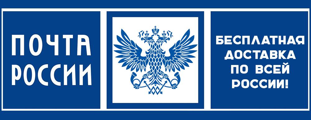 AMT Electronics - Бесплатная доставка Почтой России